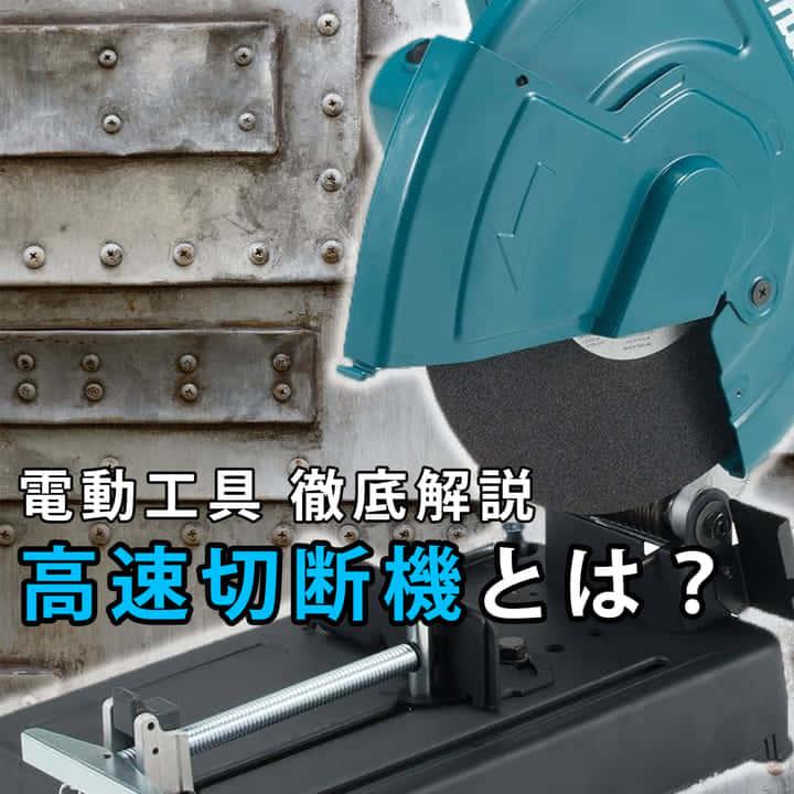 高速切断機とは?/鉄を切る道具【電動工具紹介】
