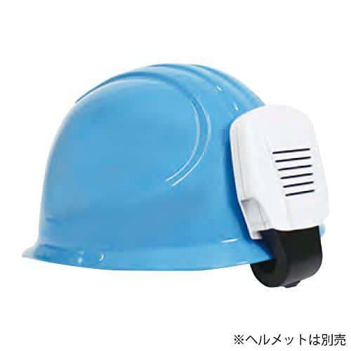 ヘルメットの熱中症対策をしよう!昭和商会 スーパーヘルクール HO-903