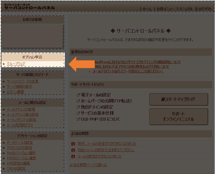 teamonforsakura_no-0000