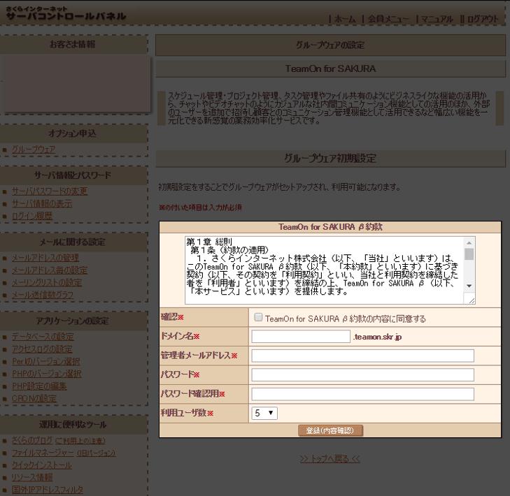 teamonforsakura_no-0001