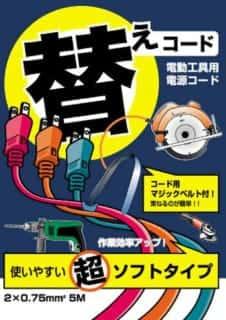 電動工具の電源コード修理にはフジマックのカラー替えコードがおすすめ