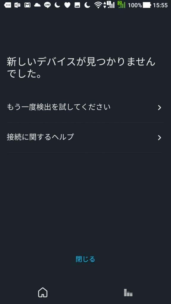 Hueデバイス検索