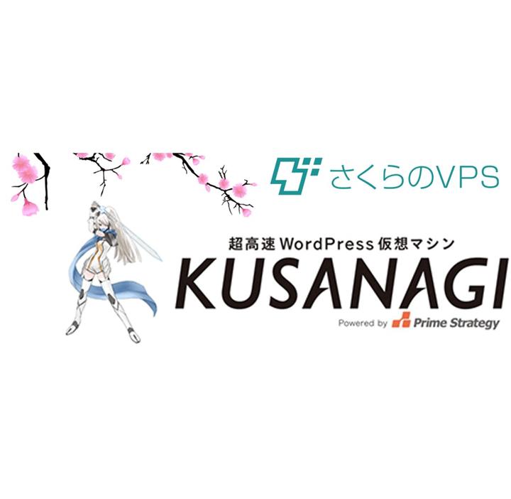 超高速WordPress仮想マシン『KUSANAGI』を構成した手順とまとめ