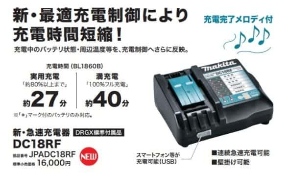マキタ新型充電器DC18RF