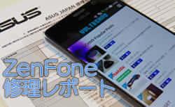 【ASUS修理依頼レポート】ASUS ZenfoneARのディスプレイ故障で修理に出す!