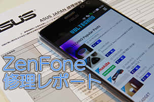 ASUS ZenfoneARのディスプレイが突然故障!【ASUS修理依頼レポート】