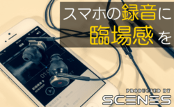 LifeLikeバイノーラルイヤホン  手軽にできる専用機材で不要3Dサウンド録音!!【レビュー】