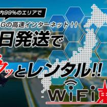 手軽にモバイルルーターが使えるレンタルサービス!【WiFi東京】