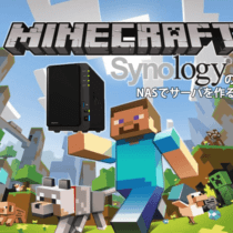 【Minecraft1.14対応】SynologyのNASでMinecraftのサーバーを構成する方法
