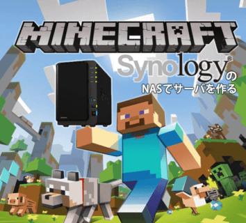 SynologyのNASでMinecraftのサーバーを構成する方法【Minecraft Java Edition1.16対応】