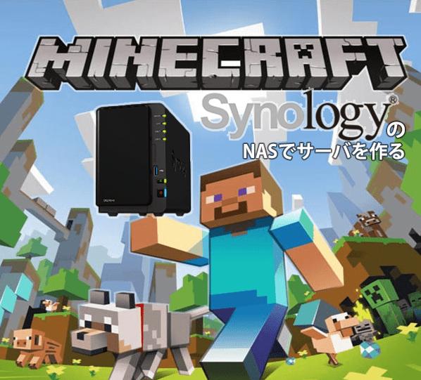 【Minecraft1.12対応】SynologyのNASでMinecraftのサーバーを構成する方法