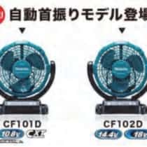 マキタ CF101D/CF102D充電式ファン 首振り機能を搭載したコンパクトタイプ
