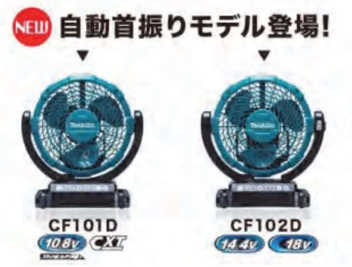 CF101D/CF102D 首振り機能を搭載したコンパクトタイプの充電式ファン【マキタ新製品】