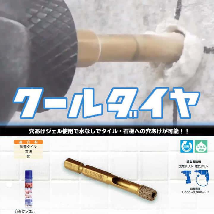 「水を使わないタイル穴あけ」ミヤナガ クールダイヤで綺麗な穴あけ