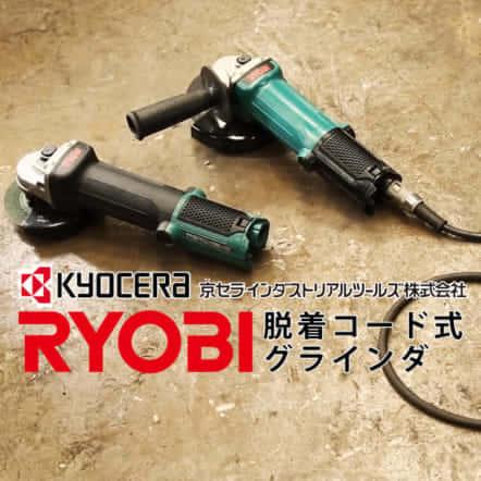 RYOBI脱着コード式グラインダ