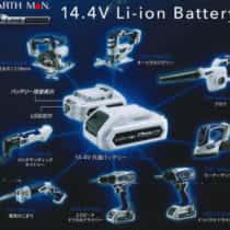 EARTH MAN  S-Linkシリーズ 、USB出力を備えた14.4V電動工具