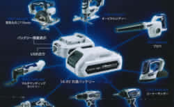 【高儀 EARTH MAN 新製品】14.4V S-Linkシリーズ – USB出力を備えた電動工具シリーズ
