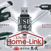 EARTH MAN、3.7V Home-Linkシリーズ。手軽に使えるUSB充電対応の電動工具