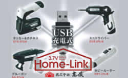 EARTH MAN 3.7V Home-Link USB充電電動工具