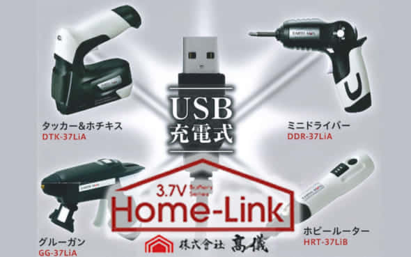 EARTH MAN 3.7V Home-Link USB充電電動工具