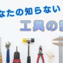 【工具コラム】電動工具のアースとは、3Pプラグや二重絶縁について