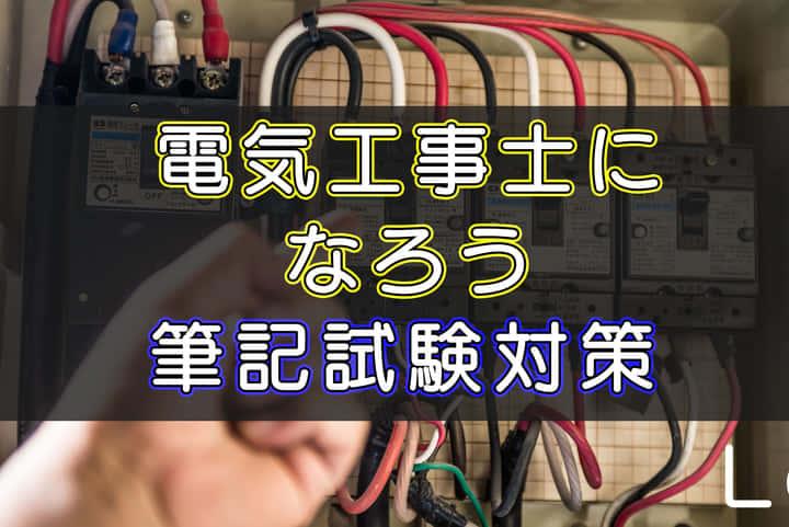 電気工事士の資格を取ろう!~筆記試験合格の手引き~【電工取得ガイド②】