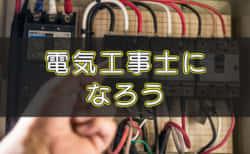 学歴・経歴関係ナシ!活躍の場が広がる電気工事士の資格を取ろう!【電工取得ガイド①】