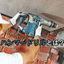 ハンマードリルとは?/穴を開ける工具【電動工具解説】