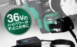 【HiKOKI (旧日立工機)新製品】ET36A|コードレス電動工具をコンセントから直接給電!