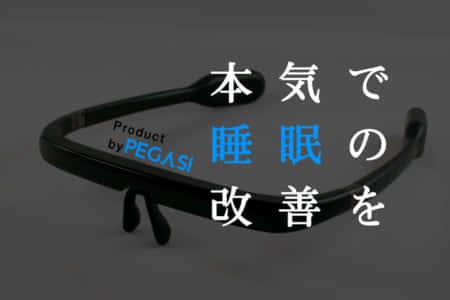 【PEGASI 2.0】上質な睡眠をサポート!眼鏡をかけるだけのシンプルデバイスに第2世代が誕生!