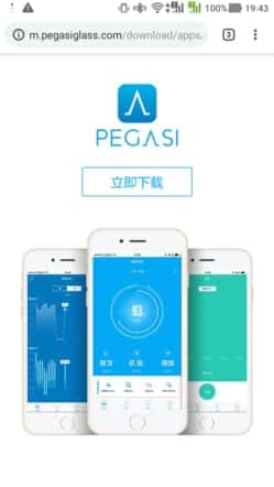 PEGASIアプリダウンロード