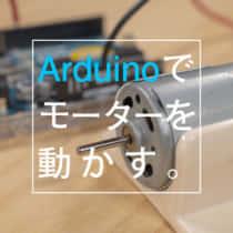 Arduinoでモーターを動かす方法を解説!回路とスケッチを紹介