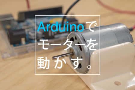 Arduinoでモーターを動かそう!モーターを動かす方法とスケッチ