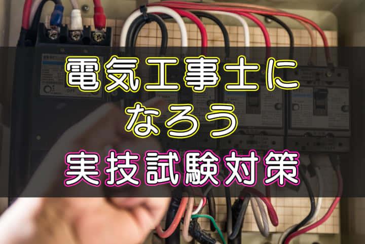 電気工事士の資格を取ろう!~技能試験合格の手引き~【電工取得ガイド③】