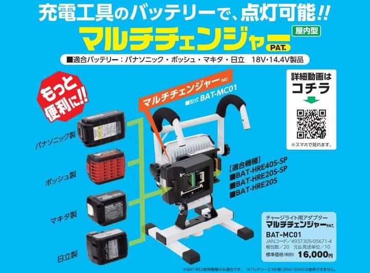 日動工業 マルチチェンジャー 電動工具メーカーのバッテリーを使えるコードレスライト