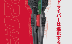 【VESSEL新製品】電ドラボール 220USB|待望のボールグリップ電動ドライバー