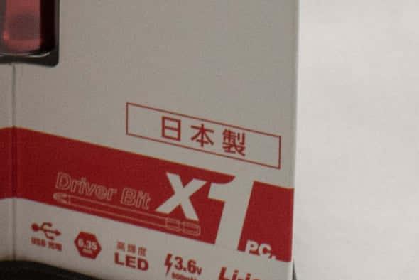 電ドラボールのパッケージロゴ日本製
