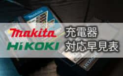 マキタ・HiKOKI(旧日立工機)の充電器と対応電池早見表