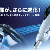 マキタ CL280FD 充電式クリーナー ブラシレスモーター搭載!吸込仕事率60Wの強力クリーナー