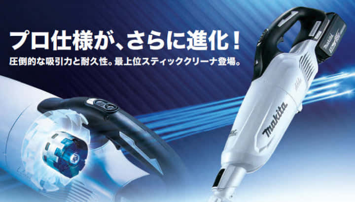 『CL280FD』 ブラシレスモーター搭載!吸込仕事率60Wの強力クリーナー|マキタ新製品