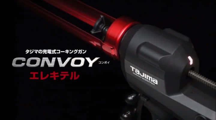 タジマ コンボイエレキテル 充電式コーキングガン、手動に近い感覚で使える