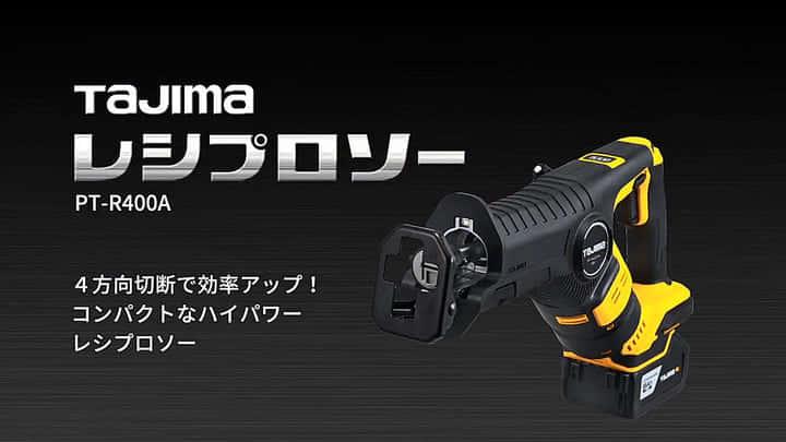 TAJIMA R400A 充電式レシプロソー、小さいながらもハイパワー、取り回しも良い4方向チャッキング
