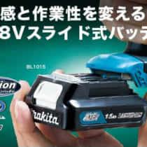存在感を増す10.8V電動工具、18Vとの違い
