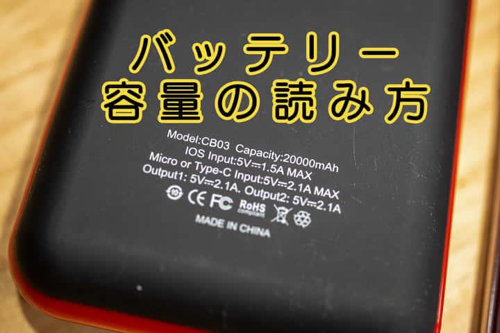 Ah? Wh?とは。リチウムイオンバッテリーの容量の考え方
