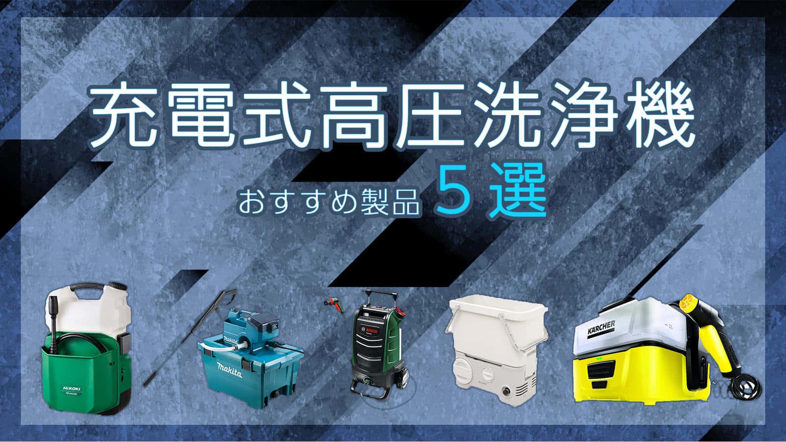 充電式高圧洗浄機とは・オススメ5選【電源・水道不要】