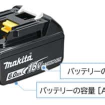 電動工具のバッテリーの選び方