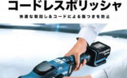 マキタ新製品|充電式ランダムオービットポリッシャ PO500D