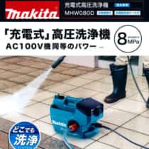 マキタ 充電式高圧洗浄機「MHW080D」18V×2シリーズで強力洗浄