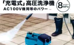 マキタ、18V×2シリーズの充電式 高圧洗浄機「MHW080D」を販売