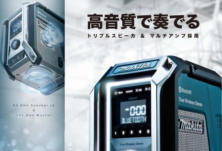 マキタ新製品|スピーカーを増強し、Bluetooth機能が強化された新型ラジオMR113